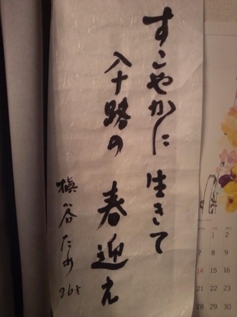 おばあちゃんの書き初め(^^)v